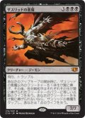 ザスリッドの悪魔/Xathrid Demon (C14)