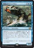 水跳ねのリバイアサン/Breaching Leviathan (C14)