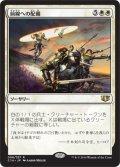 前線への配備/Deploy to the Front (C14)