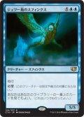 ジュワー島のスフィンクス/Sphinx of Jwar Isle (C14)