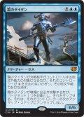 霜のタイタン/Frost Titan (C14)