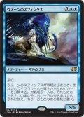ウスーンのスフィンクス/Sphinx of Uthuun (C14)