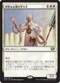 神聖なる魂の守り手/Hallowed Spiritkeeper (C14)