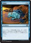 蛙変化/Turn to Frog (C14)