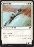 空狩人の散兵/Skyhunter Skirmisher (C14)