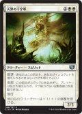 天界の十字軍/Celestial Crusader (C14)