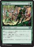 三人組の狩り/Hunting Triad (C14)