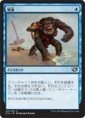 猿術/Pongify (C14)
