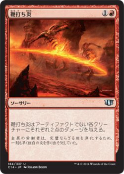 画像1: 鞭打ち炎/Whipflare (C14)