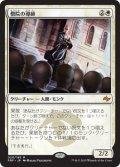 僧院の導師/Monastery Mentor (FRF)