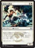 放浪する勇者/Wandering Champion (FRF)