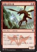 稲妻の金切り魔/Lightning Shrieker (FRF)