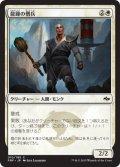 龍鐘の僧兵/Dragon Bell Monk (FRF)