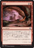 龍怒/Dragonrage (FRF)