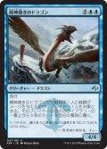 精神掃きのドラゴン/Mindscour Dragon (FRF)