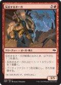 反抗するオーガ/Defiant Ogre (FRF)