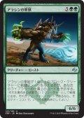 アラシンの軍獣/Arashin War Beast (FRF)