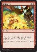 龍火浴びせ/Bathe in Dragonfire (FRF)