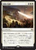 城塞の包囲/Citadel Siege (FRF)