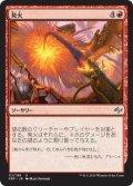 発火/Pyrotechnics (FRF)
