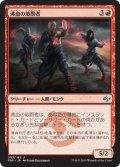 沸血の処罰者/Bloodfire Enforcers (FRF)