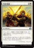 不屈の猛攻/Dauntless Onslaught (DDO)