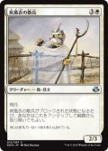疾風衣の散兵/Gustcloak Skirmisher (DDO)