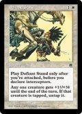 果敢な抵抗/Defiant Stand (POR)