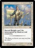 聖なる騎士/Sacred Knight (POR)