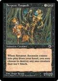 蛇人間の暗殺者/Serpent Assassin (POR)