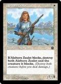 アラボーンの盲信者/Alaborn Zealot (PO2)