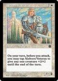 アラボーンの古参兵/Alaborn Veteran (PO2)