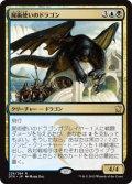 屍術使いのドラゴン/Necromaster Dragon (DTK)