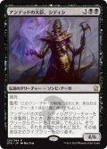 アンデッドの大臣、シディシ/Sidisi, Undead Vizier (DTK)