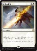 光輝の粛清/Radiant Purge (DTK)