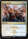 オジュタイの命令/Ojutai's Command (DTK)