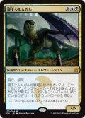 龍王シルムガル/Dragonlord Silumgar (DTK)