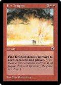 炎の大嵐/Fire Tempest (POR)