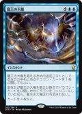 龍王の大権/Dragonlord's Prerogative (DTK)