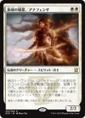 族樹の精霊、アナフェンザ/Anafenza, Kin-Tree Spirit (DTK)