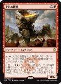 火口の精霊/Crater Elemental (DTK)