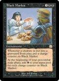 闇市場/Black Market (MMQ)
