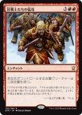 狂戦士たちの猛攻/Berserkers' Onslaught (DTK)