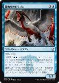 鐘鳴りのドラゴン/Belltoll Dragon (DTK)