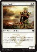 ドロモカの戦士/Dromoka Warrior (DTK)