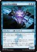 シルムガルの魔術師/Silumgar Sorcerer (DTK)