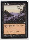自然の喪失/Nature's Ruin (POR)【中国語】