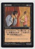 王の暗殺者/King's Assassin (POR)【中国語】