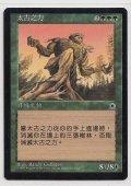 原始の力/Primeval Force (POR)【中国語】