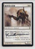 審問官の総督/Inquisitor Exarch (NPH)【サインドカード】